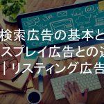 リスティング広告,検索広告