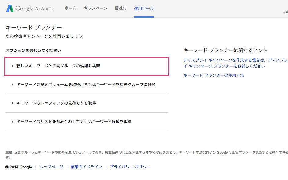 「キーワードプランナー」 検索