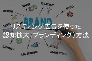 リスティング広告,認知拡大(ブランディング)