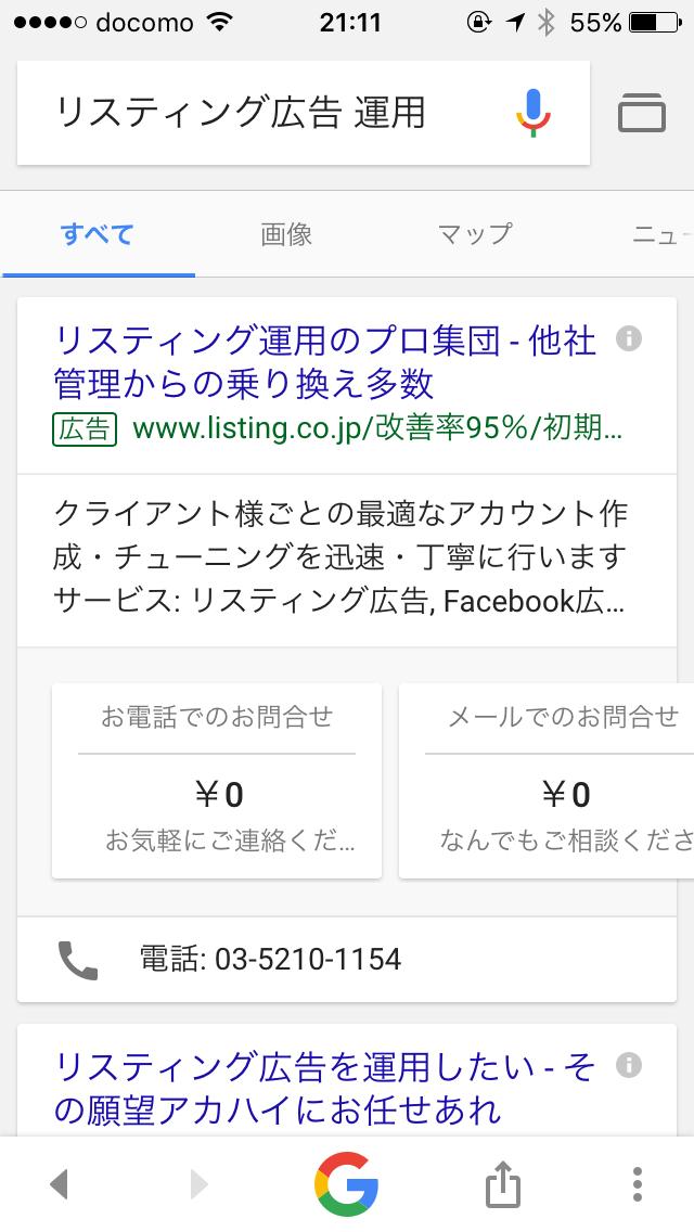 リスティング広告 業種3