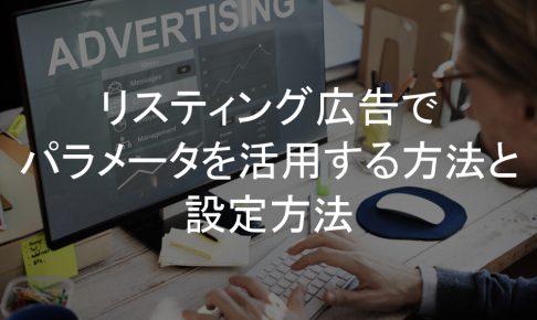 リスティング広告,パラメータ