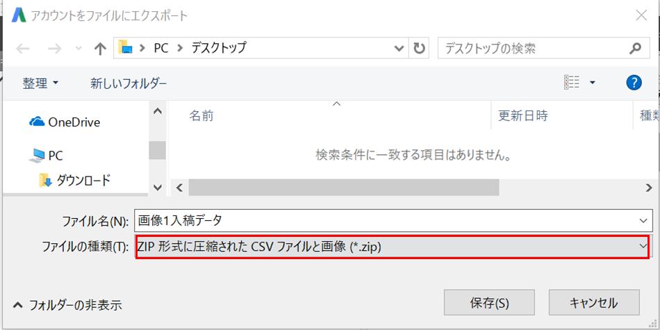 「ZIP形式に圧縮されたCSVファイルと画像」