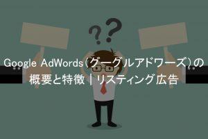 リスティング広告,グーグルアドワーズ