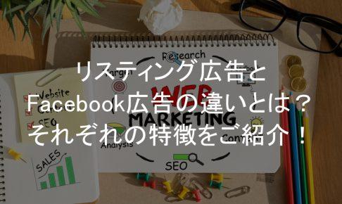 リスティング広告,Facebook広告