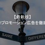 リスティング広告,ヤフープロモーション,プロモーション広告