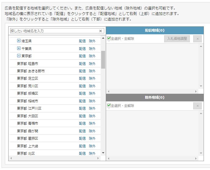 Yahoo!プロモーション広告の配信地域設定画面