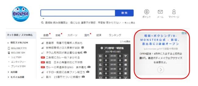 リスティング広告 プロダクト3