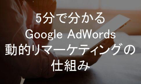 リスティング広告,グーグルアドワーズ,動的リマーケティング