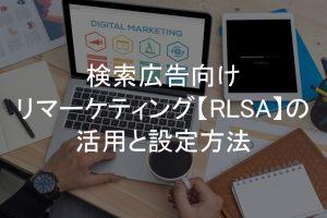 リスティング広告,グーグルアドワーズ,RLSA(動的リマーケティング)