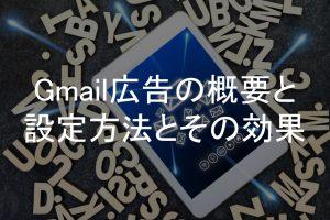 リスティング広告,グーグルアドワーズ,gmail広告