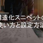 リスティング広告,構造化スニペット
