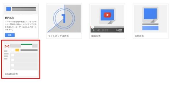 Gmail広告