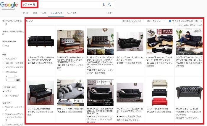 Googleショッピングで検索
