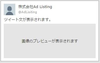 Twitter広告 プロモツイート3