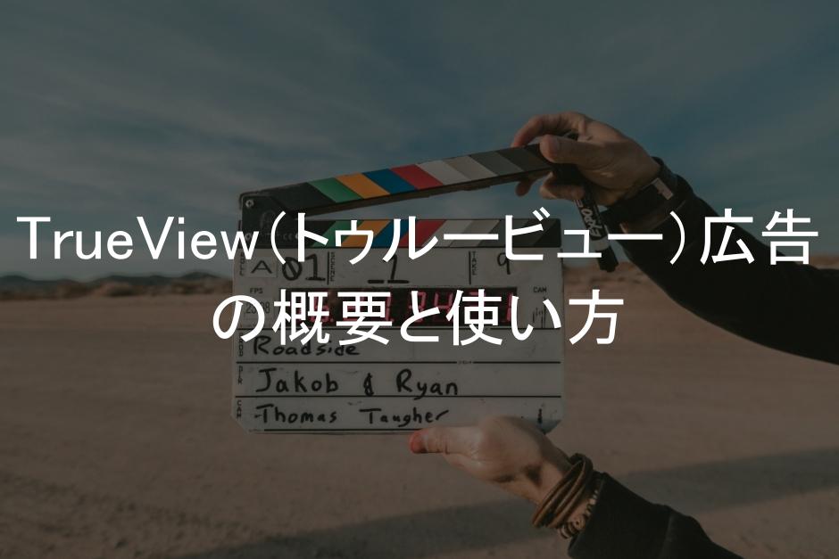 YouTube,動画広告,TrueView,トゥルービュー