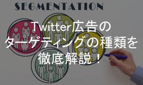 Twitter広告,ターゲティング