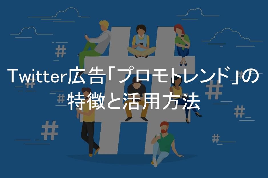 Twitter広告,プロモトレンド