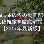 Facebook広告,動画,入稿規定
