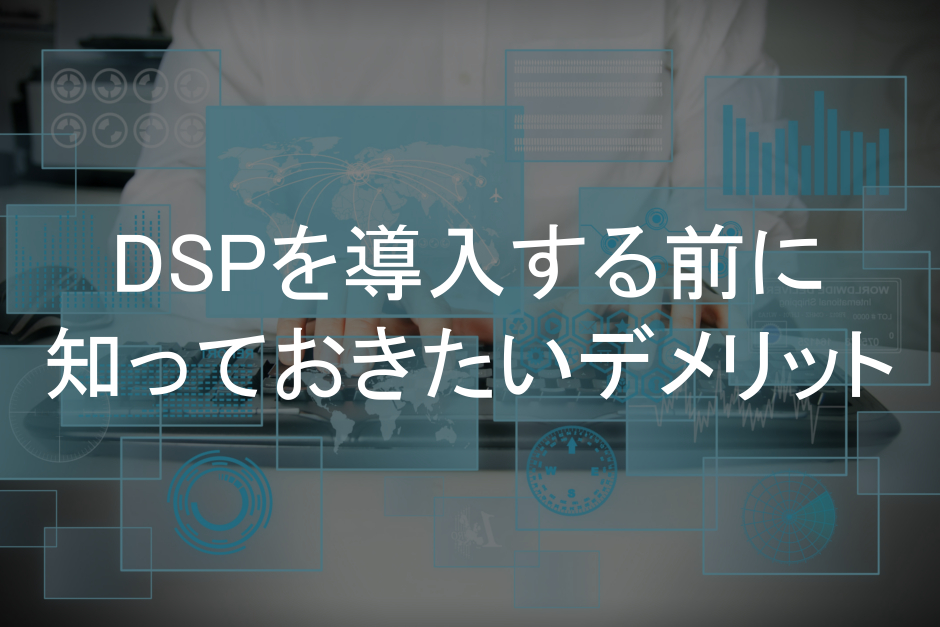 DSP広告,デメリット