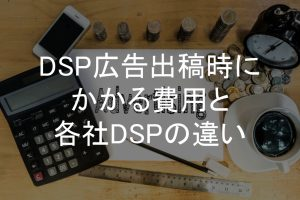 DSP広告,費用