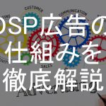 DSP広告,仕組み