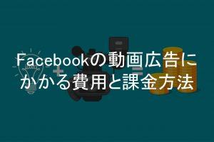Facebook,動画広告,費用,課金方法