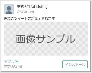 Twitter広告 プロモツイート4