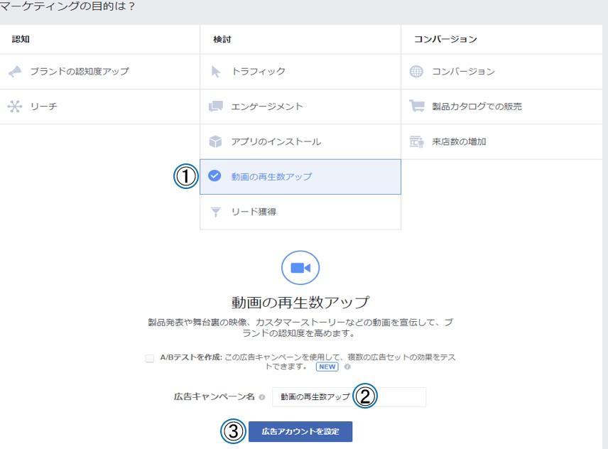Facebook広告 動画 テキスト3