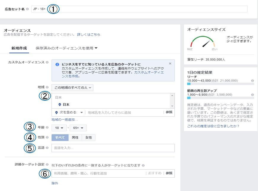 Facebook広告 動画 テキスト5