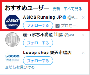 Twitter広告2-min (2)