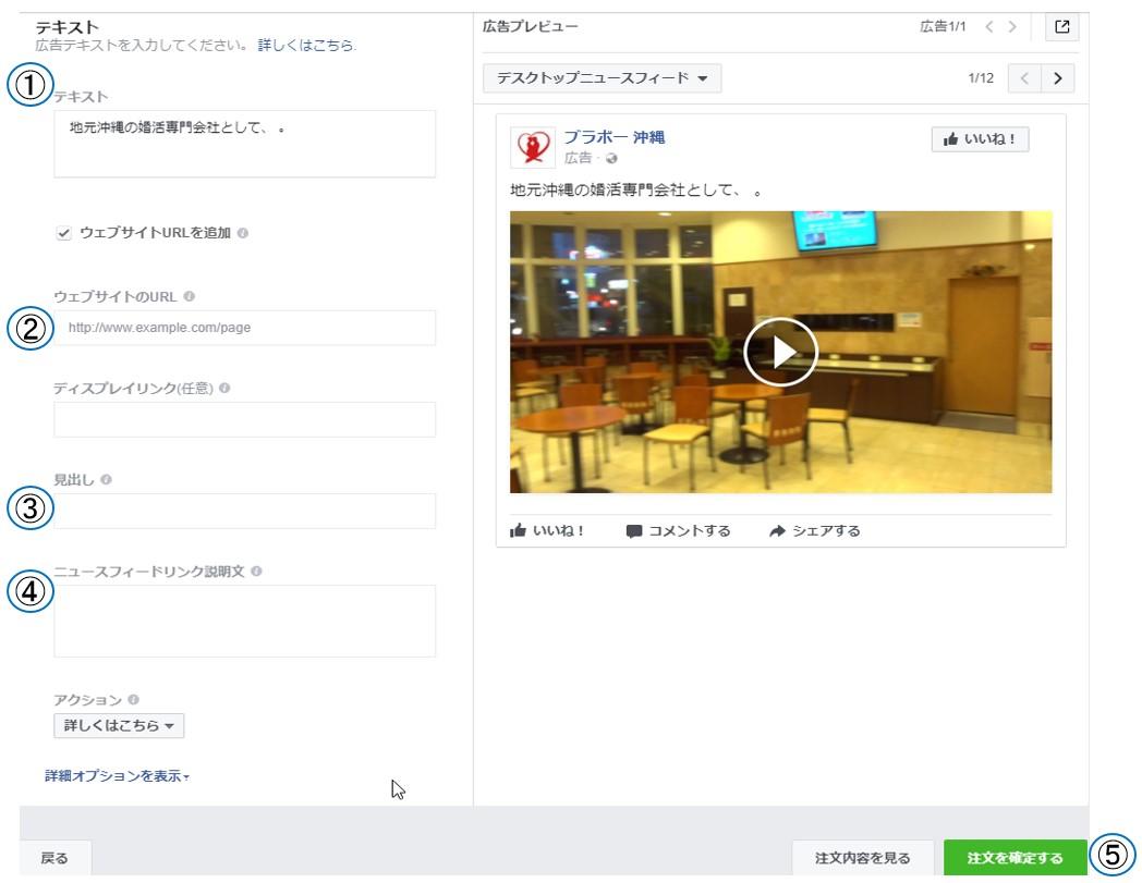 Facebook広告 動画 テキスト10