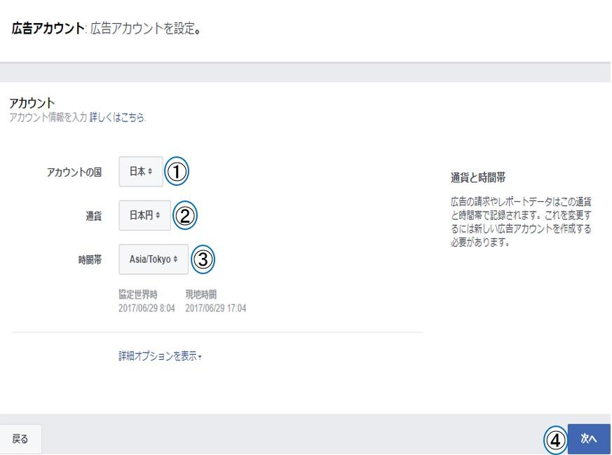Facebook広告 動画 テキスト4