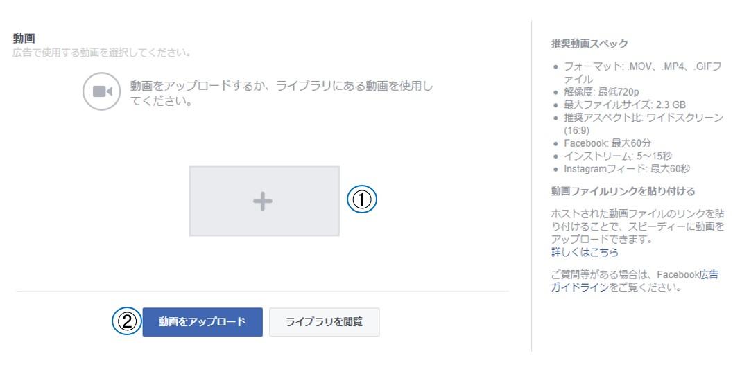 Facebook広告 動画 テキスト8