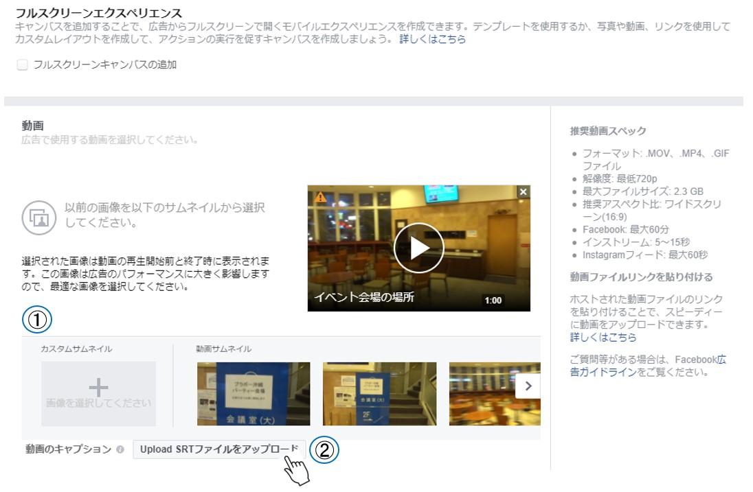 Facebook広告 動画 テキスト9
