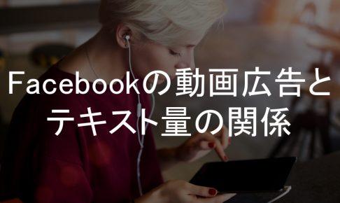 Facebook広告,動画,テキスト