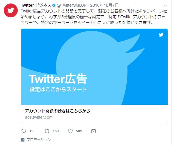 Twitter広告3-min (7)