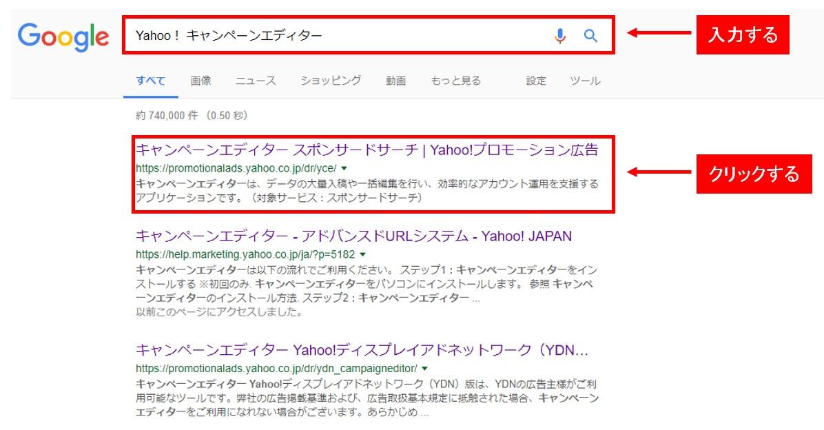 「Yahoo! キャンペーンエディター」 検索