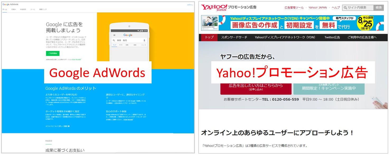 GoogleとYahooの広告出稿ツール