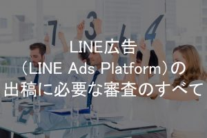 LINE広告,審査