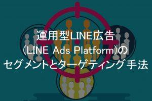 LINE広告,セグメント