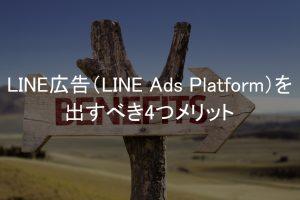 LINE広告,メリット