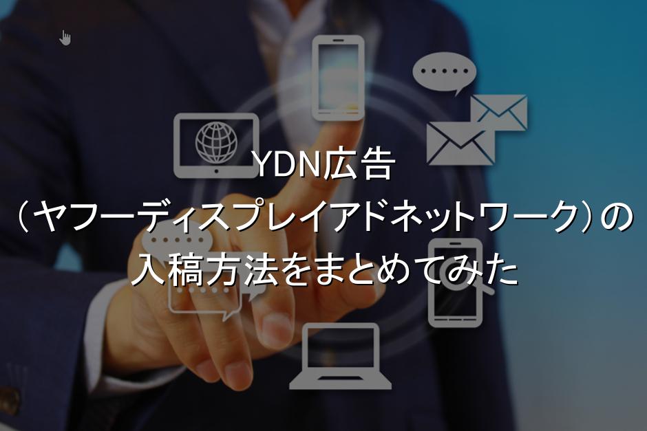 YDN,入稿方法