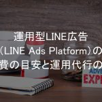 LINE広告,広告費