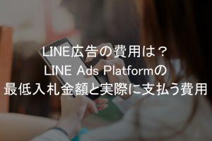 LINE広告,費用