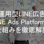 LINE広告,仕組み