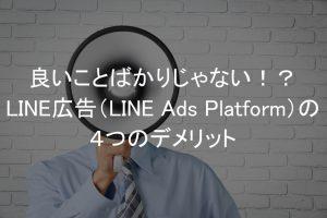 LINE広告,デメリット
