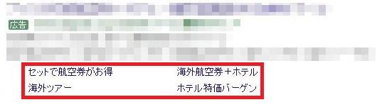 リスティング広告 初心者6