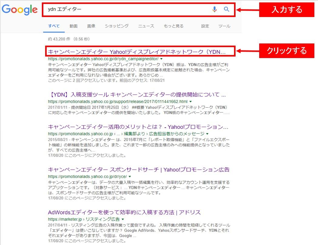 「YDN エディター」検索