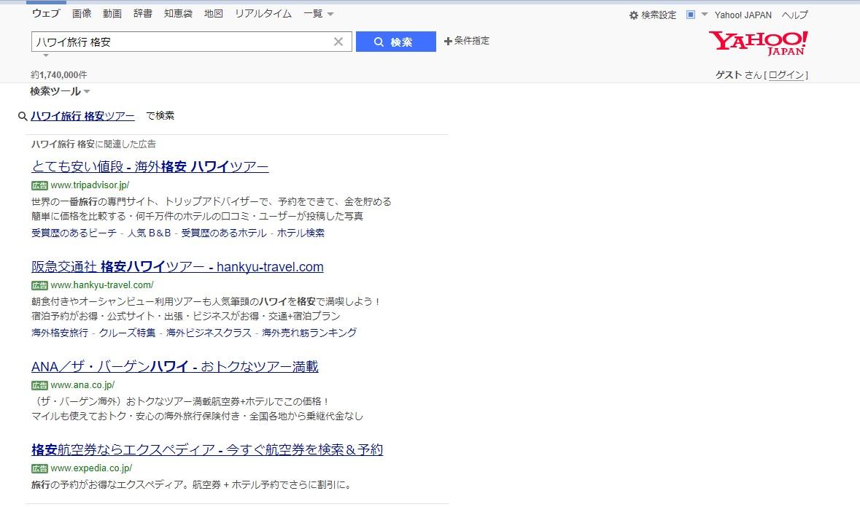 リスティング広告 初心者3