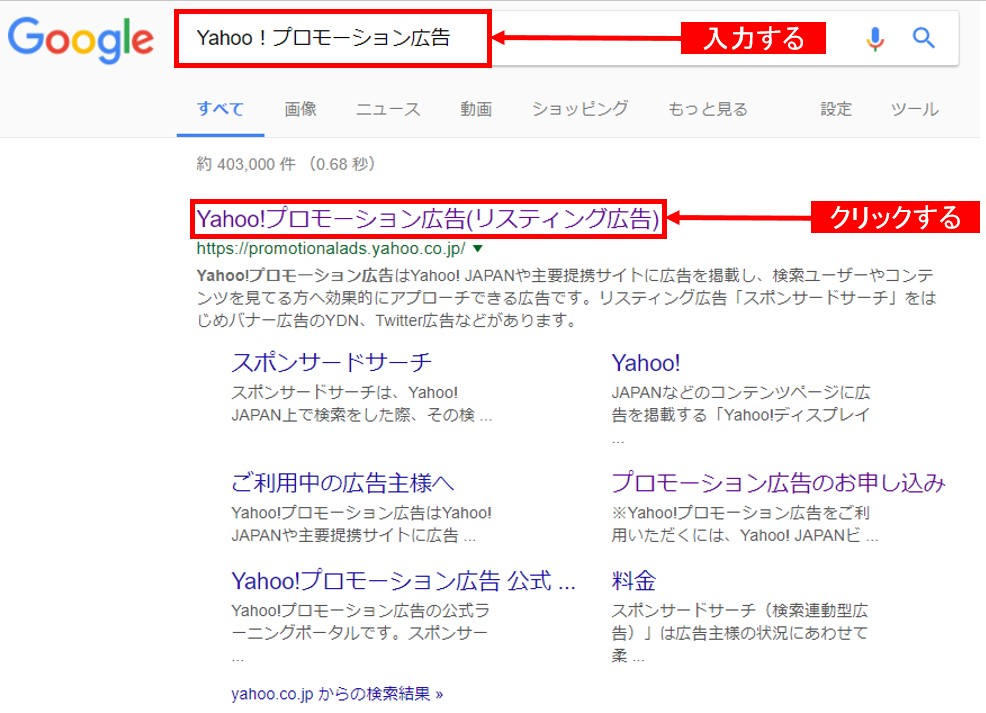 「Yahoo!プロモーション広告」